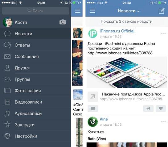 ВКонтакте для iOS получил долгожданную функцию