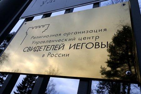 Деятельность «Свидетелей Иеговы» в России приостановлена Минюстом