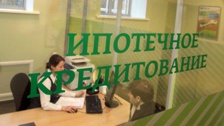 Сбербанк России запустил рефинансирование ипотеки других банков под залог недвижимости
