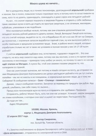 Пенсионер из Томска вернул Дмитрию Медведеву 60-рублевую прибавку к пенсии