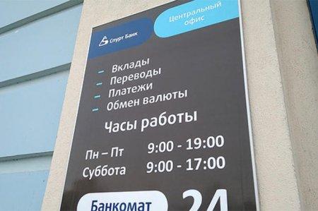 «Спурт банк» последние новости на сегодня: 21 апреля казанский банк приостановил выдачу вкладов физлицам