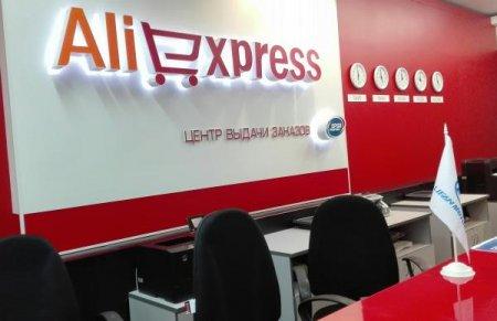 AliExpress запускает в России доставку за один день: какие товары попадают в однодневную доставку