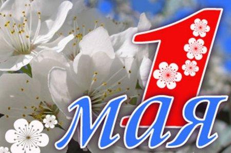 Как отдыхаем в мае 2017: сколько выходных и праздничных дней в мае, погода на майские каникулы