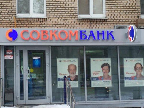 В «Совкомбанке» Москвы клиенты объявили голодовку