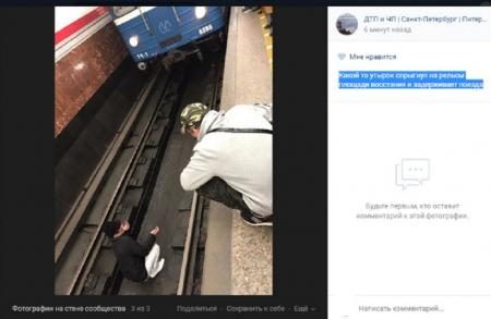 В Санкт-Петербурге на станции «Площадь Восстания» мужчина 12 мая прыгнул на рельсы. ФОТО