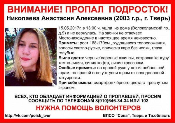 В Твери пропала 14-летняя девочка-подросток