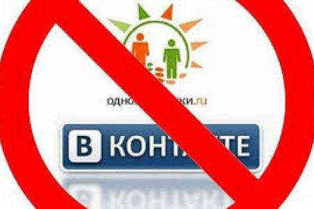 Запрет «ВКонтакте», «Одноклассников» и 1С в Украине: как обойти