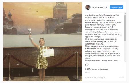 Дана Борисова последние новости на сегодня: как проходит лечение ведущей, лишат ли ее родительских прав