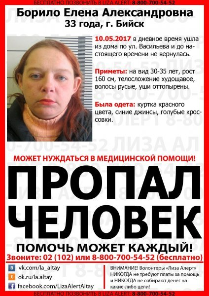 В Алтайском крае разыскивают 33-летнюю женщину