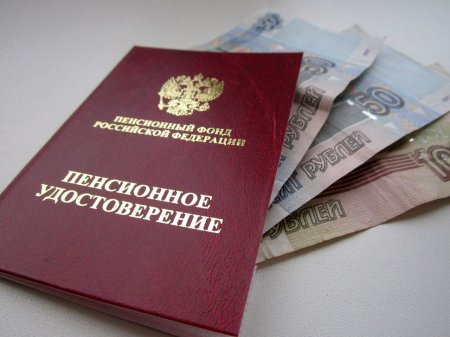 Пенсии в России 2017: Минфин предложил платить фиксированную выплату к пенсии из федерального бюджета