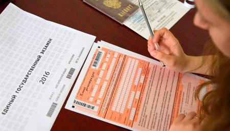 ЕГЭ 2017 в России: официальное расписание