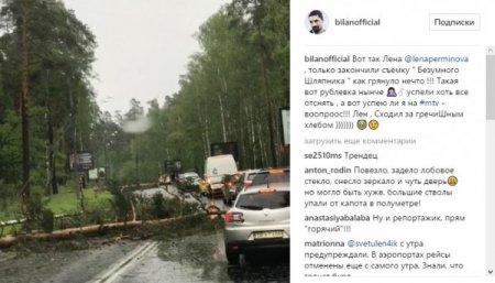 Дима Билан попал в эпицентр урагана в Москве 29 мая: видео Инстаграм
