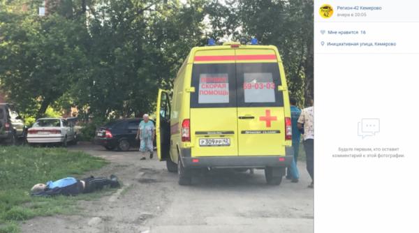 В Кемерове для местных жителей утро началось с обнаружения трупа