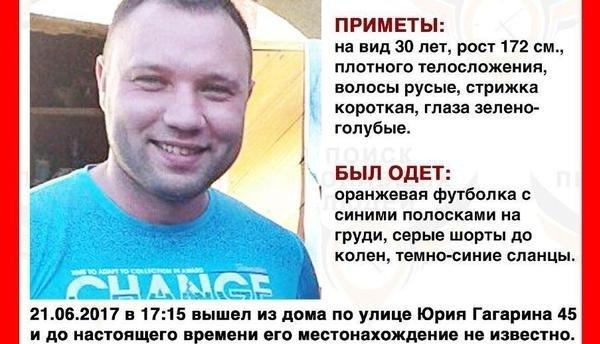 В Калининграде разыскивают 30-летнего мужчину, исчезнувшего четыре дня назад