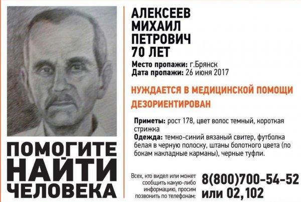 В Брянске разыскивают пропавшего пенсионера