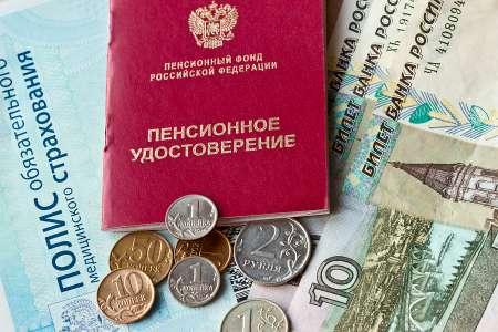 ПФР приостановил прием электронных заявлений о переводе пенсионных накоплений