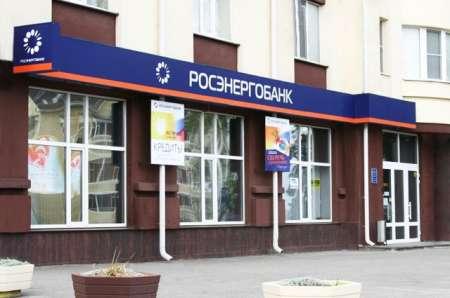 Суд признал банкротом московский Росэнергобанк