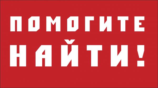В Ростовской области пропали две несовершеннолетние девочки