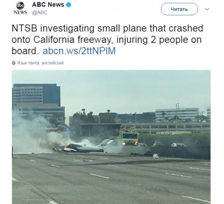 В Калифорнии недалеко от Лос-Анджелеса на трассу упал двухмоторный самолет Cessna 310. ФОТО, ВИДЕО