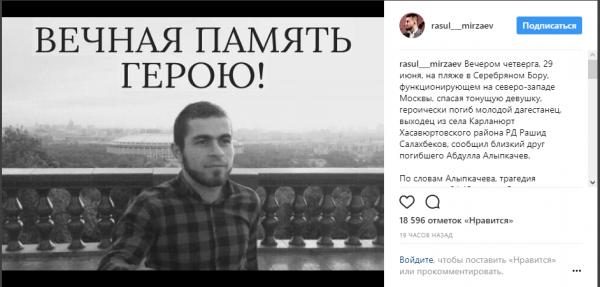 Мужчина погиб при спасении тонущей девушки в Москве