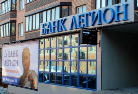 Московский банк «Легион» последние новости: 7 июля ЦБ отозвал лицензию у финансовой организации