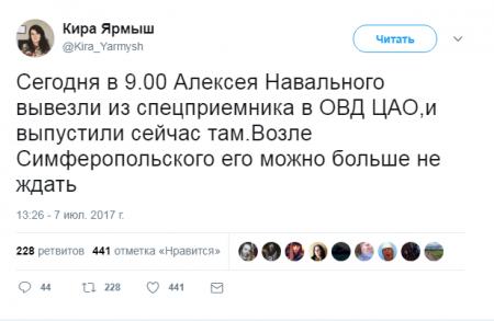 Алексей Навальный освобожден из-под стражи после 25 суток ареста