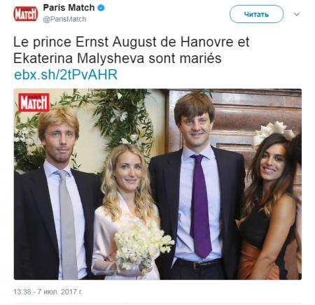 Эрнст женился на Малышевой. ФОТО