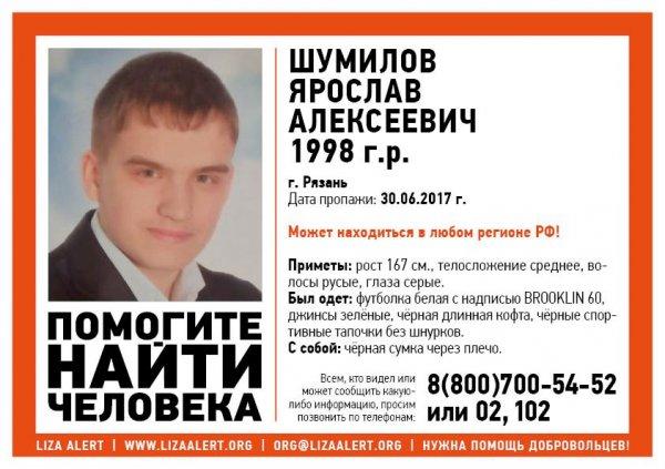 В Рязани продолжаются поиски пропавшего без вести парня