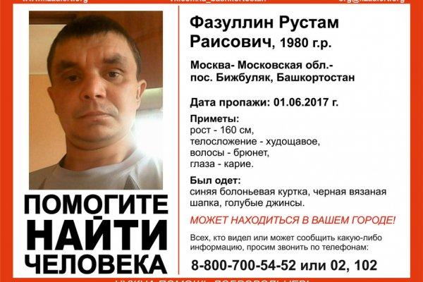 В Московской области пропал без вести 37-летний Фазуллин Рустам