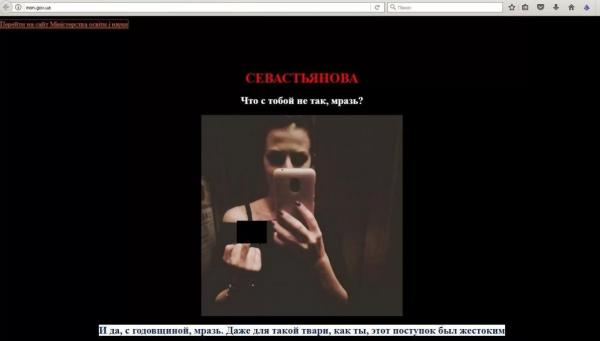 Хакеры опубликовали на сайте Минобразования Украины эротические снимки