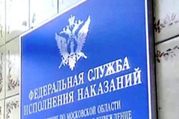 В Астрахани уволили главу ФСИН, заставлявшего заключенных строить ему дом