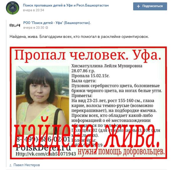В Башкирии нашли пропавшую два года назад девушку
