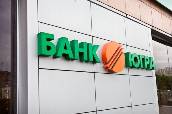 В банке «Югра» в Санкт-Петербурге прошли обыски