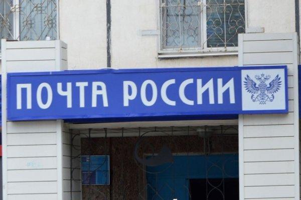 В Мурманске эвакуировали цех «Почты России» из-за странной посылки