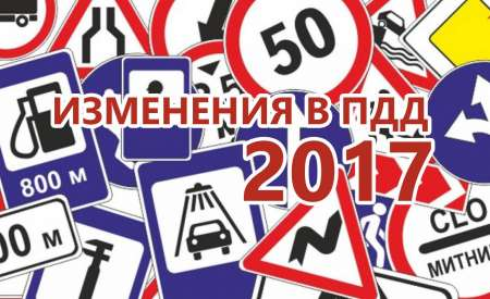 Изменения в ПДД с 25 июля 2017 в России: новые правила