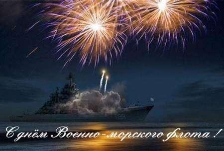 День ВМФ России 30 июля 2017: поздравить с праздником, короткие смс-поздравления