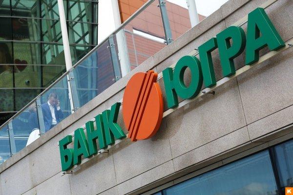 Воронежский отдел банка «Югра» лишили лицензии