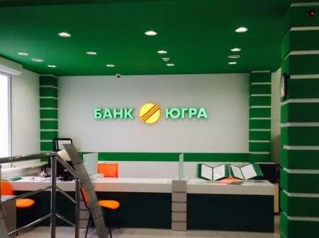 Центробанк подал в суд заявление о банкротстве банка «Югра»