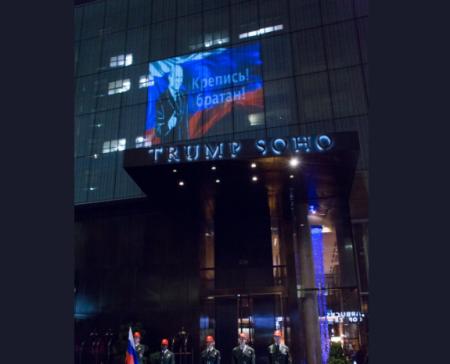 На отеле Дональда Трампа появилась проекция Владимира Путина с надписью «Крепись, братан». ФОТО, ВИДЕО