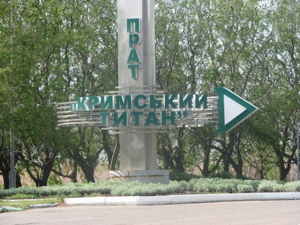 В Крыму на химзаводе обрушилась крыша в одном из цехов