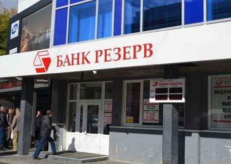 Центробанк отозвал лицензию у челябинского банка «Резерв»