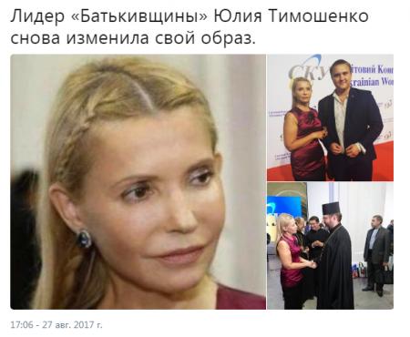 Юлия Тимошенко сменила имидж и перевоплотилась в «новую амазонку»