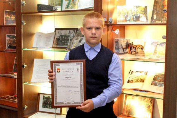 В Кемерове школьнику вручили награду за спасение ребенка из пожара