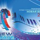 Международный конкурс «Новая волна 2017» в Сочи: участники, программа