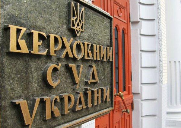 Верховный суд Украины отказал в принятии жалобы «Газпрома»