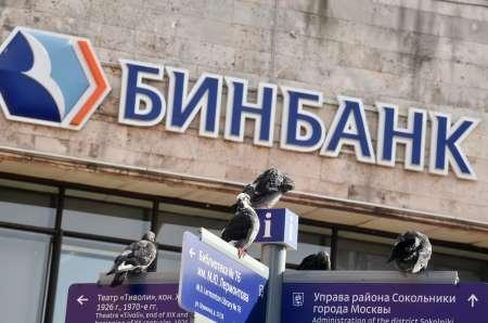 «Бинбанк» последние новости: санации ЦБ, временная администрация