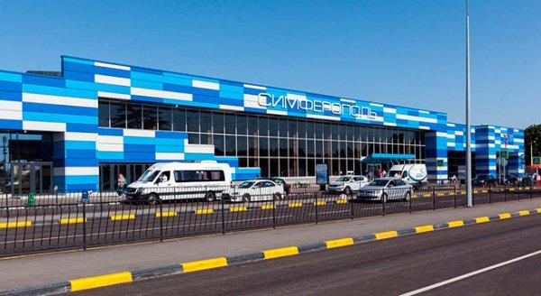 Международный аэропорт «Симферополь» эвакуирован из-за звонка о минировании