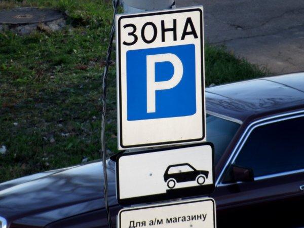 За неправильную парковку с москвички требуют штраф в 320 тысяч рублей