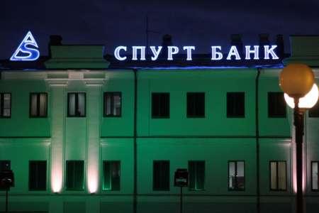 «Спурт банк» последние новости: Арбитражный суд Татарстана признал казанский банк банкротом