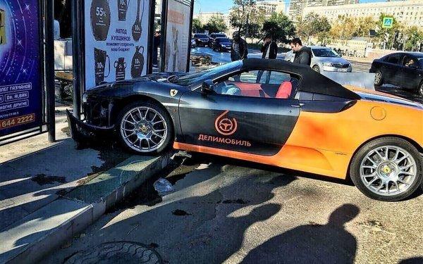 Единственный каршеринговый Ferrari разбили в ДТП в Москве